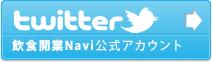twitter 飲食開業Navi公式アカウント